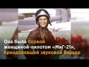 Легендарный летчик-испытатель Марина Попович