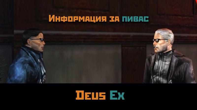 Deus Ex 3 Адская Кухня