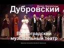 Мюзикл Дубровский - Волгоградский музыкальный театр - фрагменты 27 янв 2017