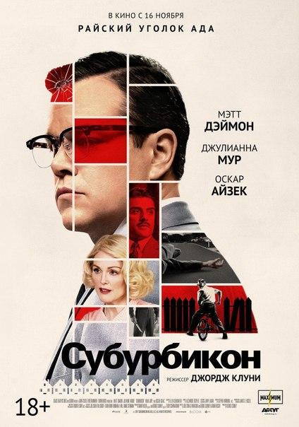 Cyбypбикoн (2017)