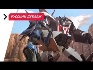 Трансформеры: Прайм — Охотники на Чудовищ — 3 Сезон 7 Серия «Один в поле не воин»