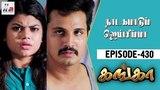Ganga Tamil Serial Episode 430 29 May 2018 Ganga Latest Serial Home Movie Makers