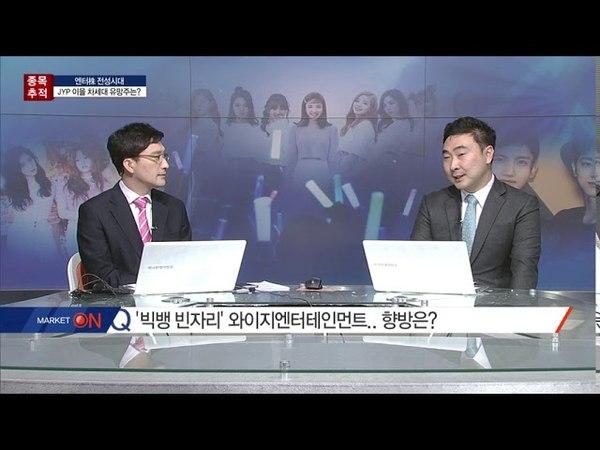 [종목추적] 에스엠 vs 와이지.. 대박난 JYP엔터 이을 종목은?