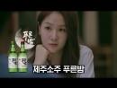 [CF] Soyou @ Jeju Blue Night Soju