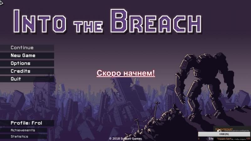 Клещни и крылья! Into the Breach