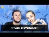 Фогеймер-стрим (09.02.18). БананАААА Крис и ААААнтон Белый играют в Overwatch