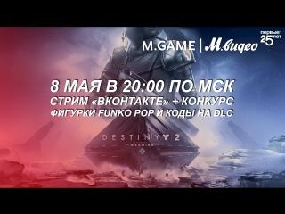 Destiny 2 — Военный разум Роскомнадзора