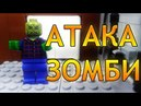 Лего фильм Атака Зомби Lego movie Attack of the zombies
