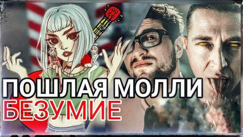 БЕЗУМИЕ В СТИЛЕ ПОШЛАЯ МОЛЛИ MONK COVER ЛСП FT OXXXYMIRON