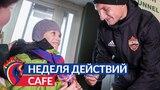 ПФК ЦСКА поддержал Неделю действий CAFE