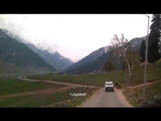 Моё путешествие в рай Кашмир - My Journey To Paradise KASHMIR