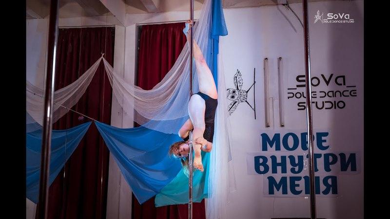 Мельникова Надежда - Ученица Studio _SoVa_ Pole Dance (Отчётник 4.03.18 Море внутри меня)