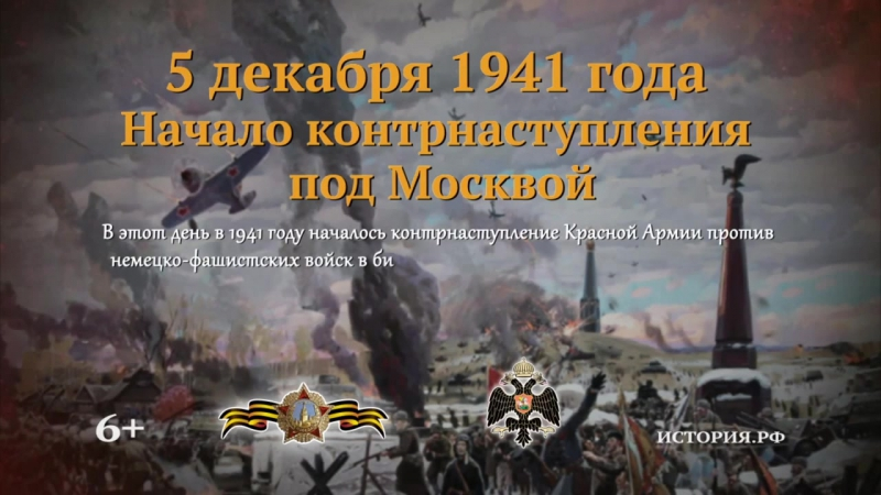 Начало контрнаступления под Москвой. 5 декабря 1941 года