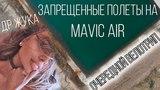 ЧУТЬ НЕ ПОСАДИЛИ ЗА ПОЛЕТ НА MAVIC AIR | ДР ЖУКА | ОЧЕРЕДНОЙ ВЕЛОТРИП