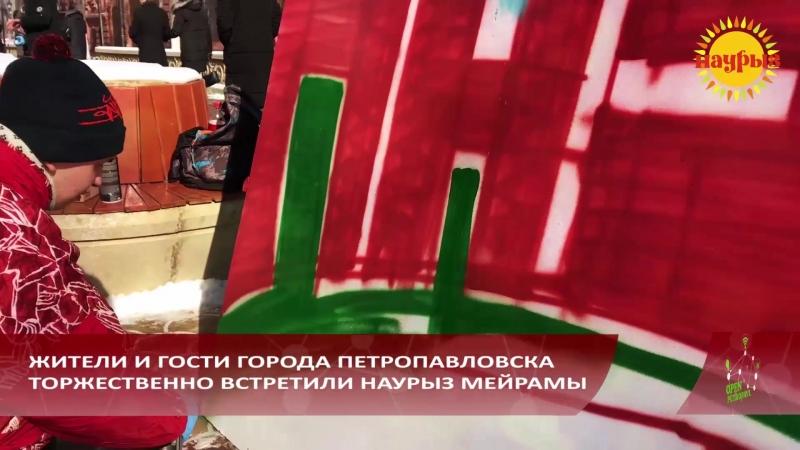 Жители и гости города Петропавловска торжественно встретили Наурыз мейрамы наурызмейрамы2018ско открытыйпетропавловск ин