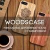 WOODSCASE - уникальные деревянные чехлы