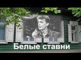 Николай Гнатюк - Белые ставни (Песня-88).