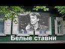 Николай Гнатюк Белые ставни Песня 88
