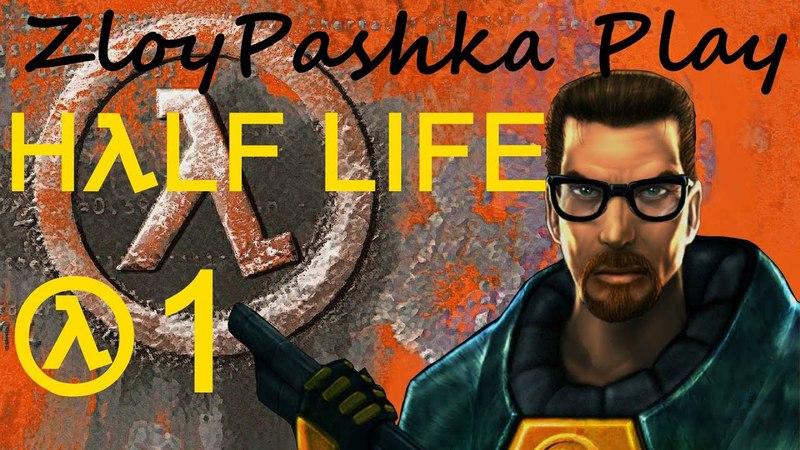 Half-Life (1998) 1