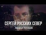 Сергей Русских-СеВеР - Любовный Треугольник 2018