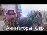 Аниматоры_СТБ . День Рождения Дианы с DJ Ведущим