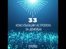 33 консультации по ведической астрологии за донейшн