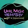 URAL MUSIC UNIVERSITY. Практика. Заявки до 30/12