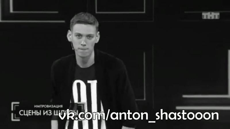 Антон Шастун | Мутный