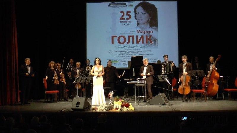 Мария Голик Концерт Город влюбленных 25 ноября 2017 г