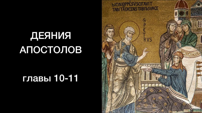 Деяния апостолов, главы 10-11