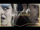 🔴Кино▶Мания HD/Затмение./ЖанрТРИЛЛЕР/2015