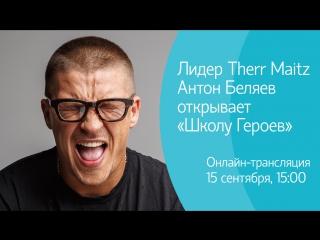 Открытие «Школы Героев». Первый гость — создатель Therr Maitz Антон Беляев