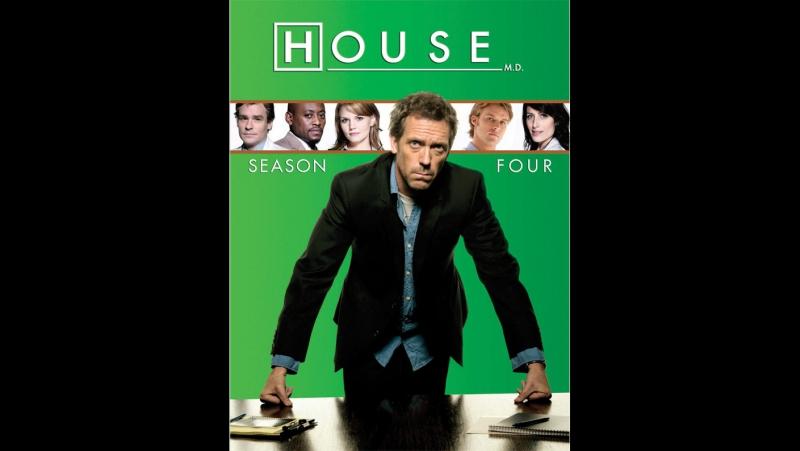 Доктор Хаус (House M.D.) - (4 сезон)