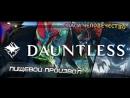 Dauntless Пищевой произвол Спаси человечество 1