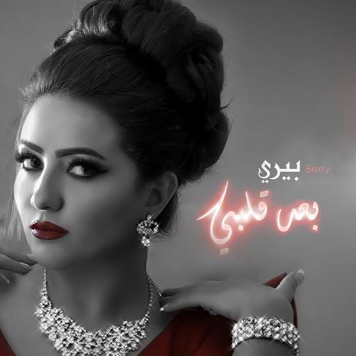 Berry альбом Baad Qalby