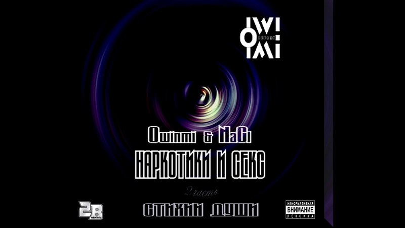 OWINMI NaCl - Наркотики и секс (EP 2017) (prod. STWO)