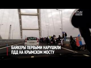 Байкеры на Крымском мосту, 16 мая