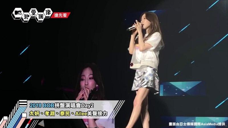 【搶先看】少女時代太妍&孝淵、SHINee泰民、Ailee美聲接力 2018BOB拼盤Day2|我愛偶像