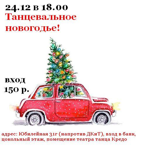 Афиша Тольятти 24.12/Новогодняя Линди-и-не-только вечеринка/Тлт
