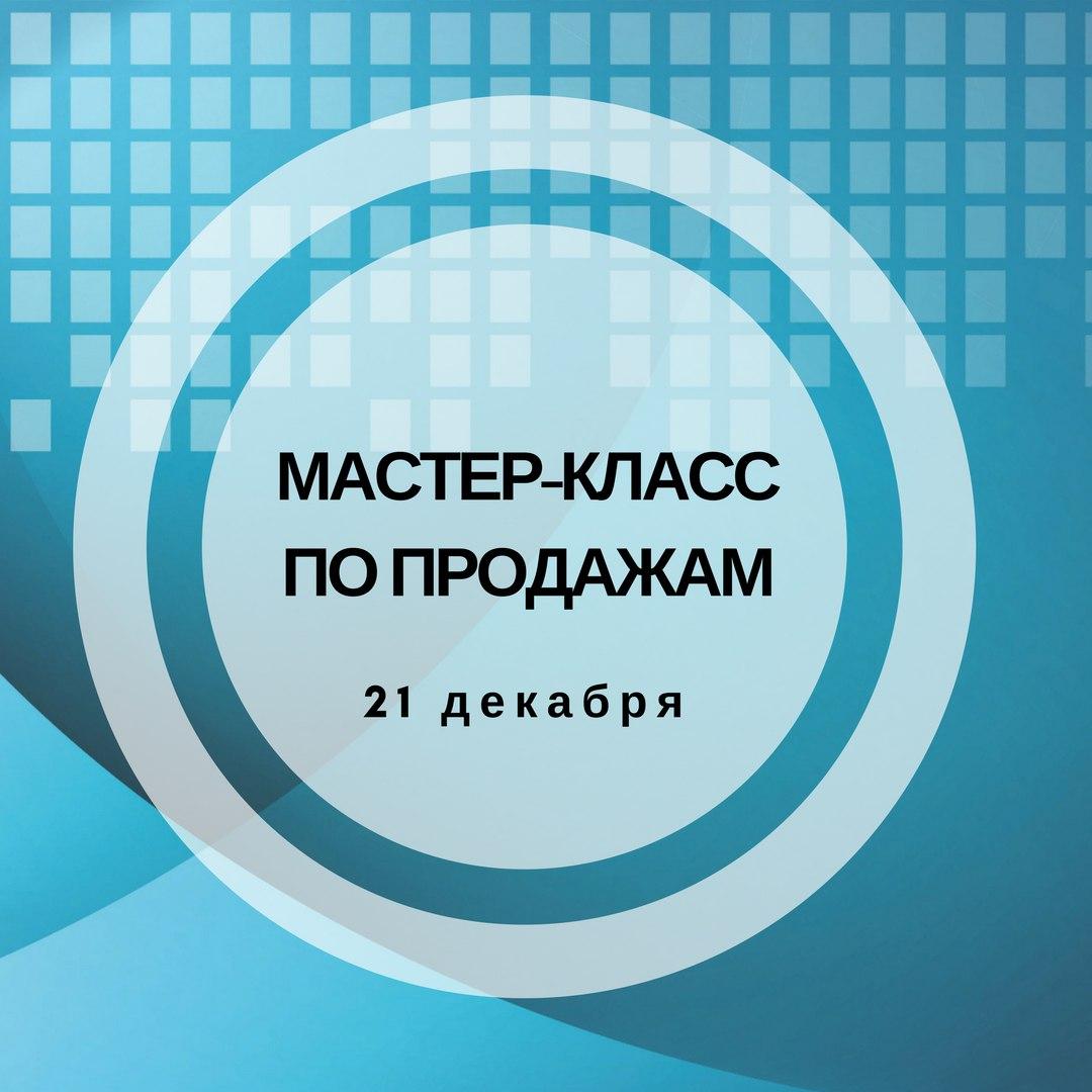 Афиша Краснодар МАСТЕР-КЛАСС ПО ПРОДАЖАМ