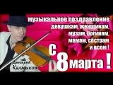 Музыкальная открытка. Поздравление с 8 марта. Живая музыка, скрипка, импровизация.Очень красиво!