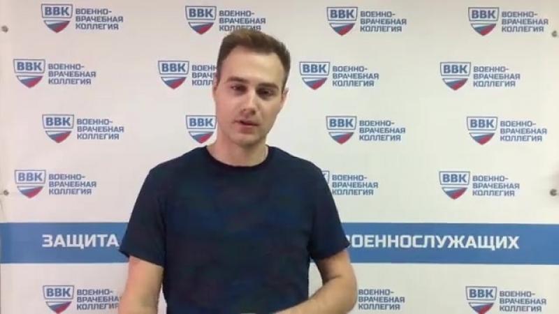 Видео-отзыв о работе ВВК в Екатеринбурге