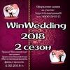 Выиграй свадьбу! #WinWeddingотЮнонаПраздник