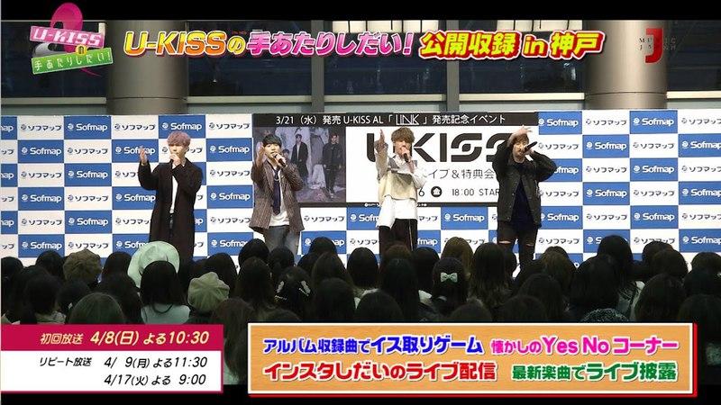 ミュージック・ジャパンTV U KISSの手あたりしだい!みどころ 84