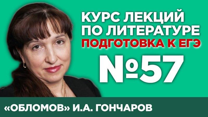 И А Гончаров Обломов частное мнение Лекция №57