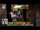Впервые в Орске!Гастроли Театра имени Ермоловой со спектаклем - «Гамлет» с Александром Петровым в главной роли !