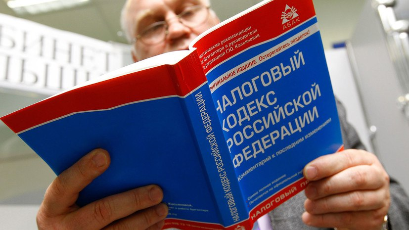 Что будет с налоговой системой в России в следующем году