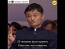Основатель Alibaba Джек Ма Гарвард отверг меня 10 раз