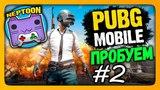 PUBG Mobile (playerunknown's battlegrounds) Вылазка #2 ✅ PUBG на Android