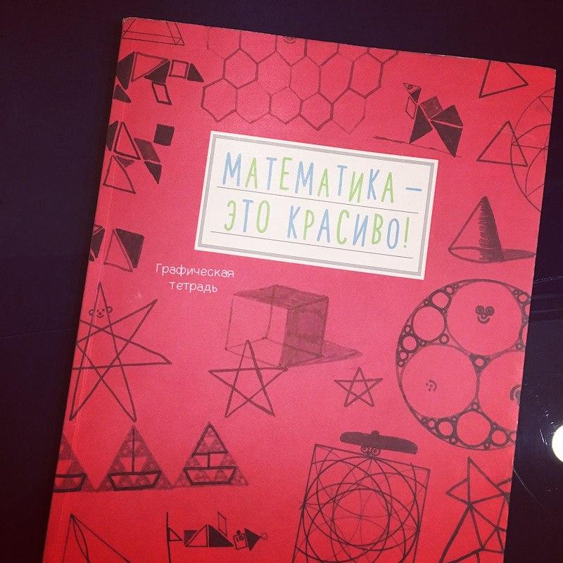 Математика - это красиво. Книга издательства